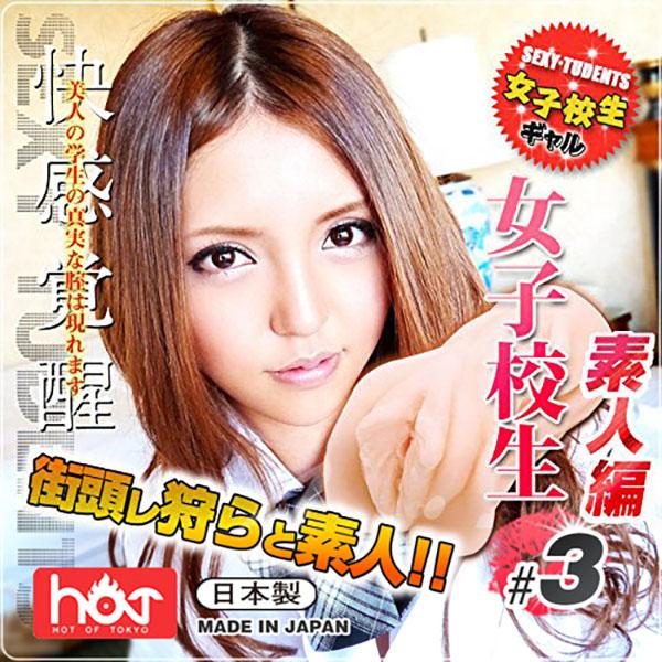日本HOT*女子校生 快感覺醒自慰套 素人篇 #3